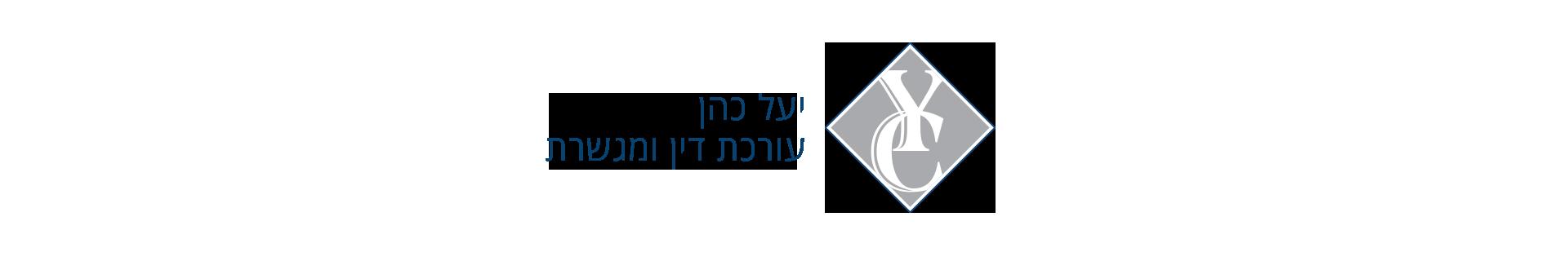 לוגו יעל כהן